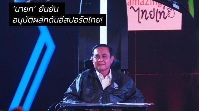 'นายกตู่' ยืนยันอนุมัติผลักดันอีสปอร์ตไทย!