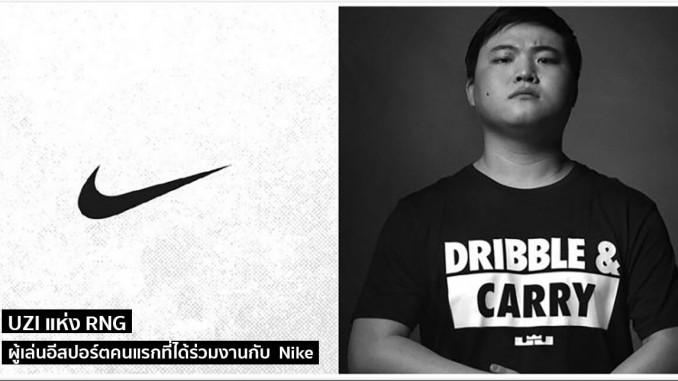 Nike เซ็น Uzi