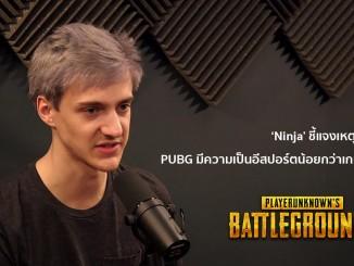 นินจาพูดถึง PUBG
