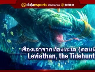 เรื่องเล่าจากท้องทะเล (ตอนที่ 2) Leviathan, the Tidehunter