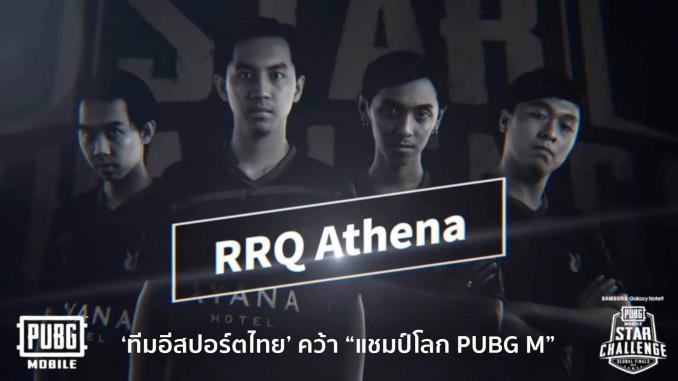 "RRQ ทีมอีสปอร์ตไทย คว้า ""แชมป์โลก PUBG M"""