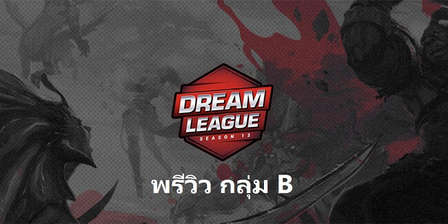DL Group B Preview