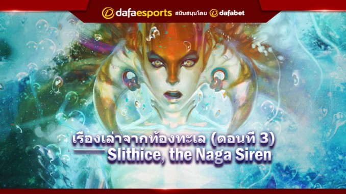 Slithice the Naga Siren