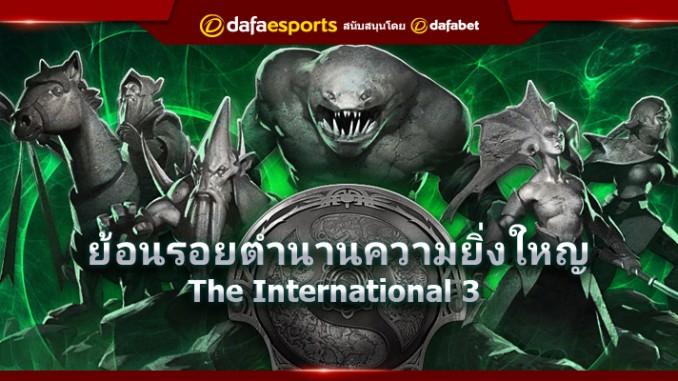 The International 3