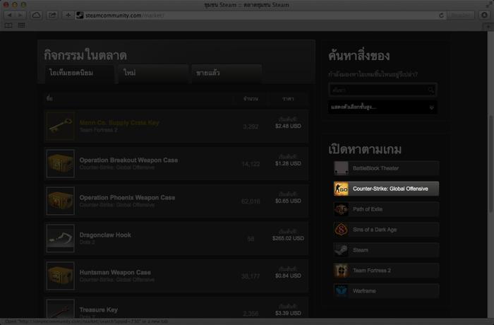 วิธีการซื้อไอเทม Counter-Strike_ Global Offensive3