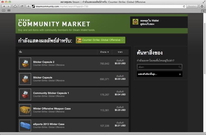 วิธีการซื้อไอเทม Counter-Strike_ Global Offensive4
