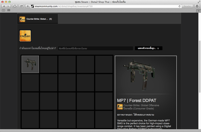 วิธีการซื้อไอเทม Counter-Strike_ Global Offensive8