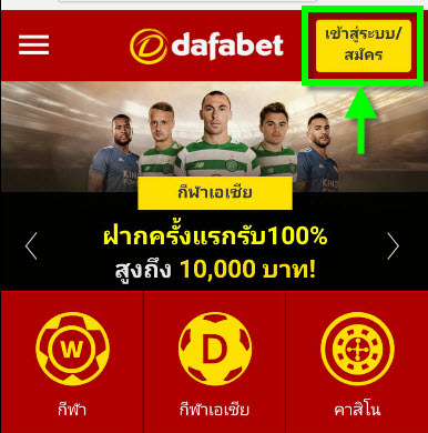 How to register at Dafabet