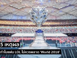 World 2018 5 เหตุผล
