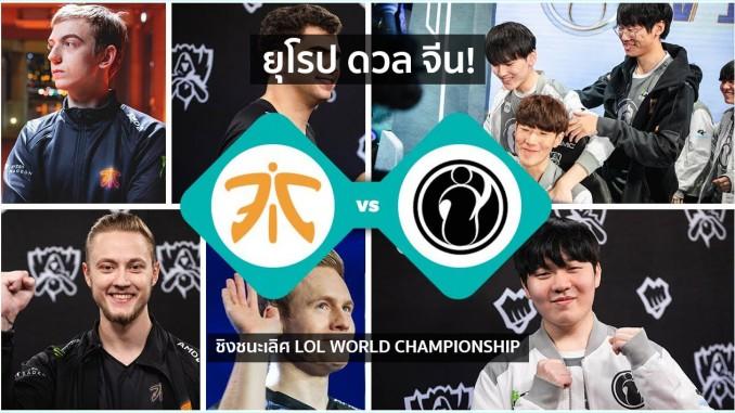 ยุโรปดวลจีน LOL ชิงแชมป์โลก!