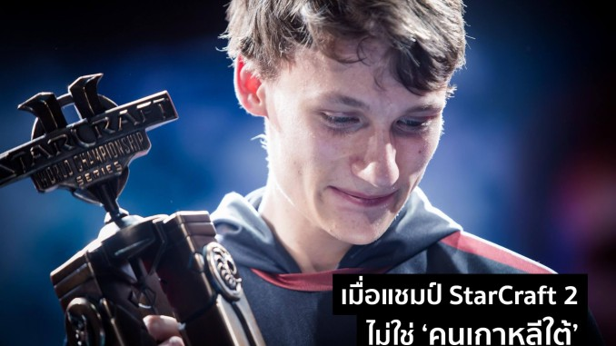 'Serral' แชมป์โลก StarCraft รายใหม่ ที่ไม่ใช่ เกาหลีใต้