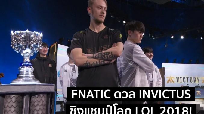 Fnatic vs iG