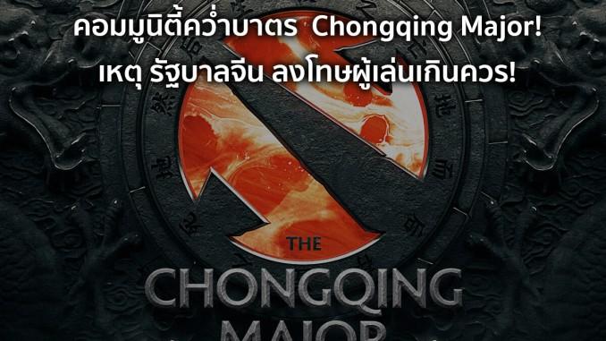 คอมมูนิตี้คว่ำบาตร Chongqing Major