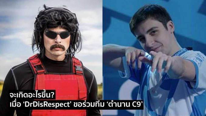 เมื่อ 'DrDisRespect' ขอร่วมทีม 'ตำนาน C9'