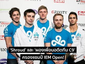 Shroud และผองเพื่อนอดีต C9 ครองแชมป์ IEM Open!