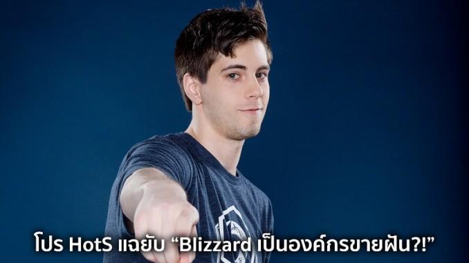 ผู้เล่น HotS แฉยับ Blizzard เป็นองค์กรขายฝัน
