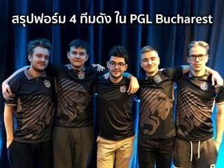 สรุปฟอร์มทีมเด็ดใน PGL Bucharest