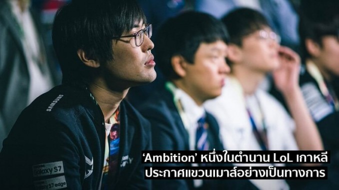 Ambition ประกาศเลิกแข่ง