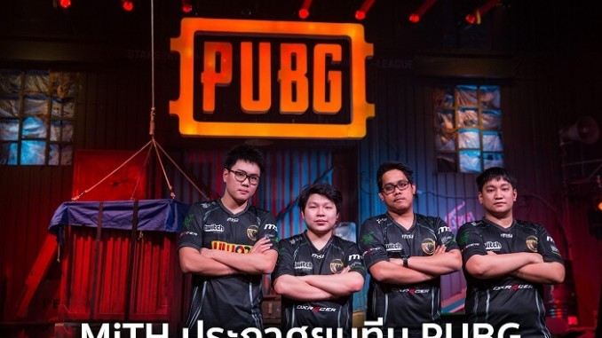 MiTH ประกาศยุบทีม PUBG