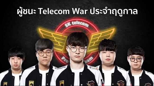 ผู้ชนะสงคราม Telecom War 2019