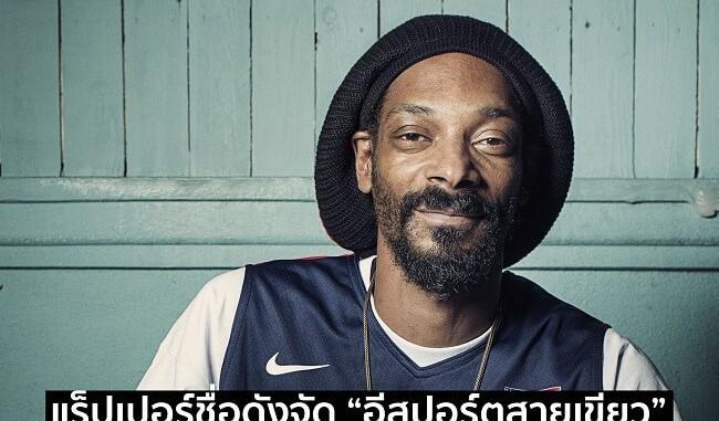 อีสปอร์ตสายเขียว Snoop