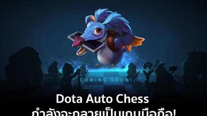 Dota Chess