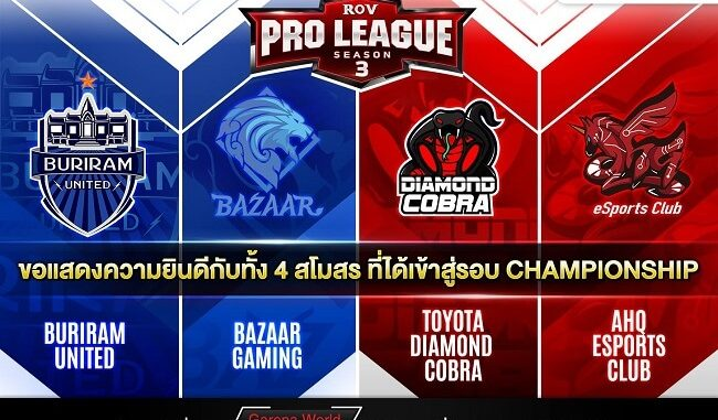 RoV Pro League Season 3 1