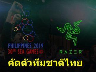 """เปิดรับสมัคร """"นักกีฬาอีสปอร์ต"""" ทีมชาติไทย"""