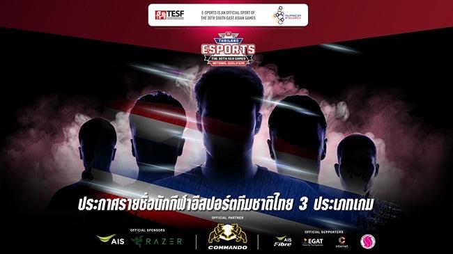 Thai Esports SEA Games